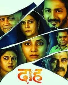 Daah Ek Marmasparshi Katha Movie