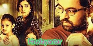 Hrudayantar Marathi Movie
