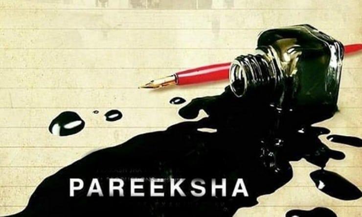Pareeksha The Final Test