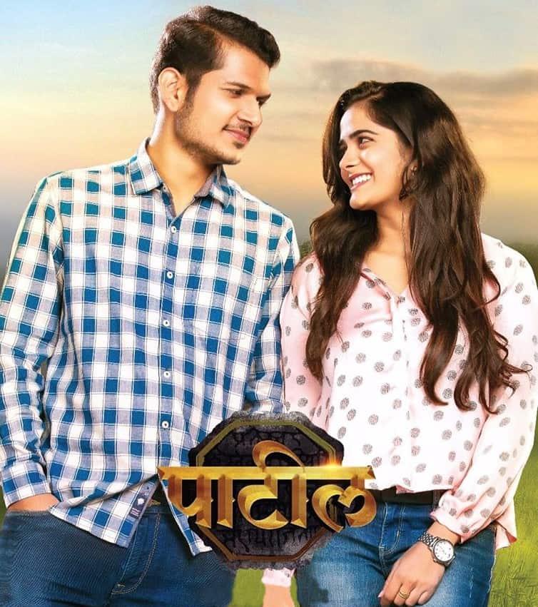 Patil Marathi Movie Download