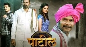 Patil Marathi Movie