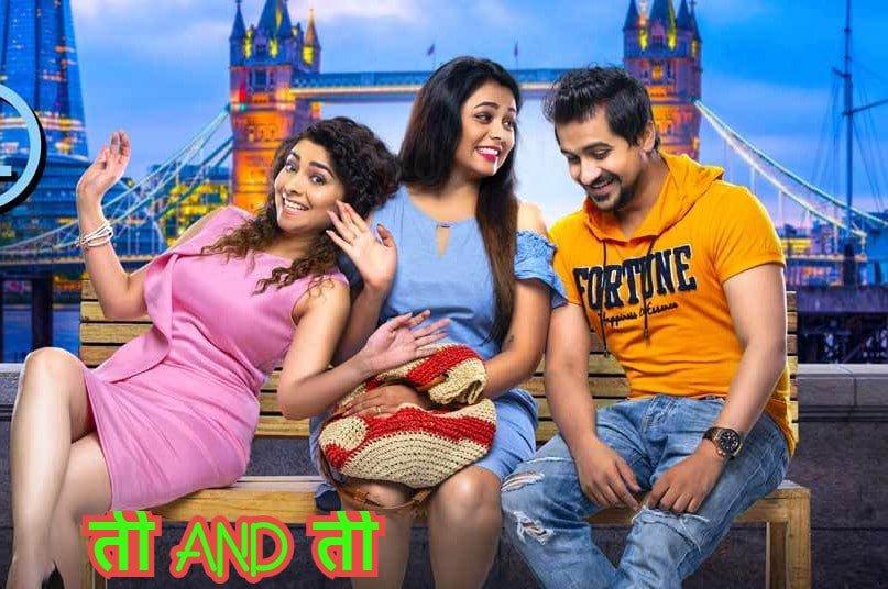 Ti And Ti Marathi Movie Download