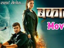 Bakaal Marathi Movie Download