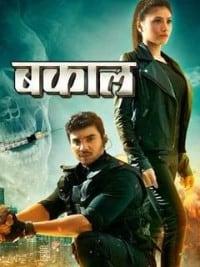 Bakaal Marathi Movie