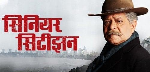 Senior Citizen Marathi Movie Download