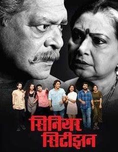 Senior Citizen Marathi Movie