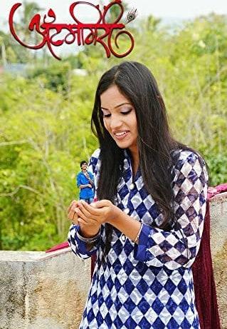 Atumgiri Marathi Movie