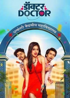 Doctor Doctor Marathi Movie
