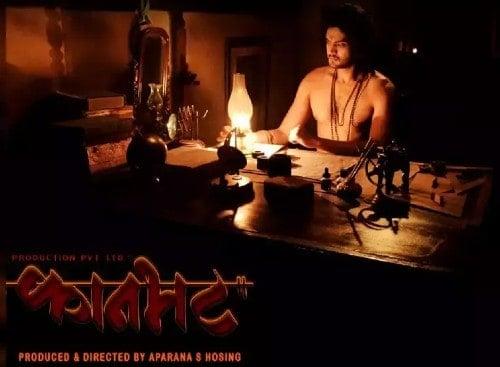 Kaanbhatt Marathi Movie Download