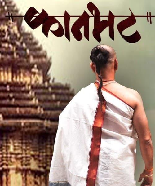 Kaanbhatt Marathi Movie
