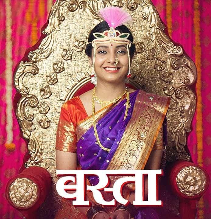 Basta Marathi Movie Download