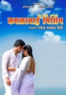 Kamlabai Missing Marathi Movie Download