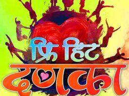 Free Hit Danka Movie