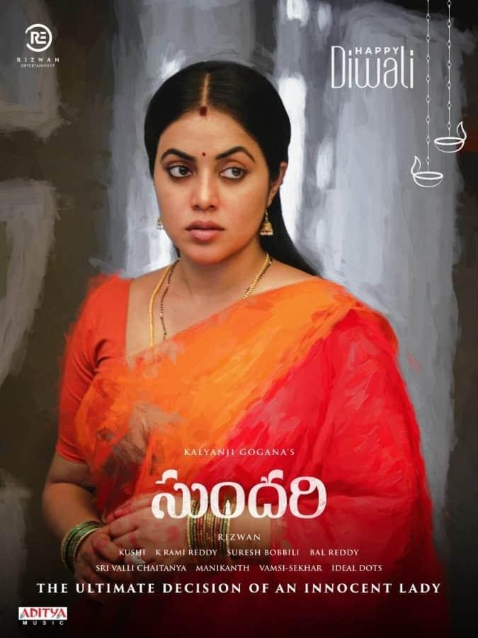 Sundari-Movie