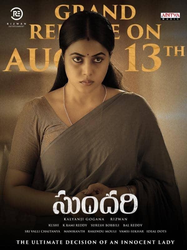 Sundari Telugu Movie